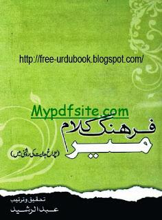 Farhang e Kalam e Mir By Abdul Rasheed