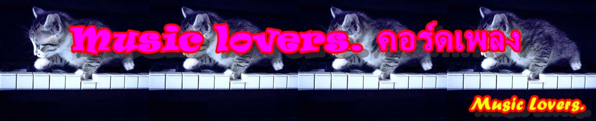 Music lovers. คอร์ดเพลง