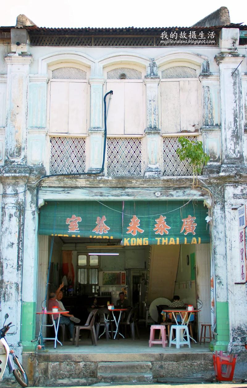 广泰来茶室