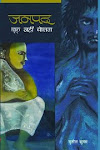 सुशील कुमार की नई कविता-पुस्तक -