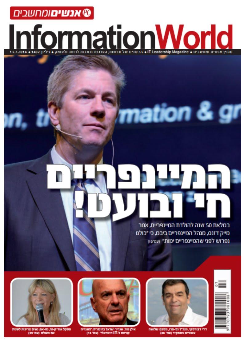 """InformationWorld - מגזין לחדשנות עסקית מבוססת טכנולוגיה"" גיליון 1402, יולי 2014"