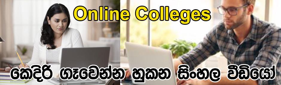 Sinhala Wela 2018 New Wal Katha වල් කතා සිංහල හුකන වීඩියෝ