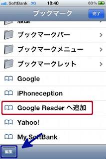 iPhone ブックマーク編集方法
