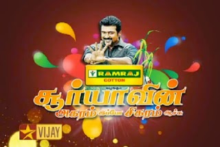 Suryavin Agaram Ippa Sigaram Aachu15th January 2015 Vijay Tv Pongal Special 15-01-2015 Full Program Shows Vijay Tv Youtube Dailymotion HD Watch Online Free Download
