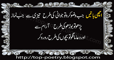 Achi-Baatien-Mobile-Sms-Poetry-Urdu-Collection