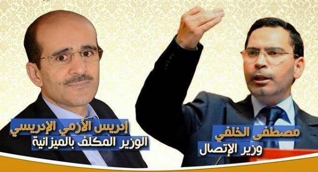 الوزيران مصطفى وادريس الازمي يحلان بدمنات