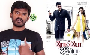Romeo Juliet Tamil Movie Review by tntalkies