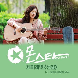 J Rabbit (제이레빗) - Monstar (몬스타) OST Part.4