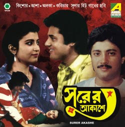 Surer Akashe (1988) - Bengali Movie
