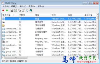 ShellExView Portable 免安裝中文版,滑鼠右鍵選單修改編輯工具程式、登錄檔管理修改軟體