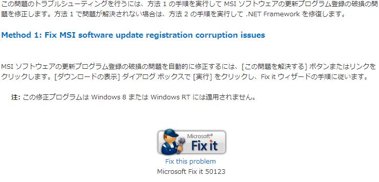 .NET Framwork のアップデートで失敗、Fix it を使ってみる