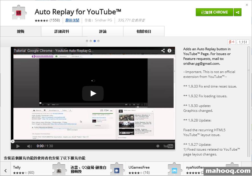 Chrome外掛:讓Youtube 循環播放 - Auto Replay for YouTube,免語法、一鍵新增外掛就可以使用