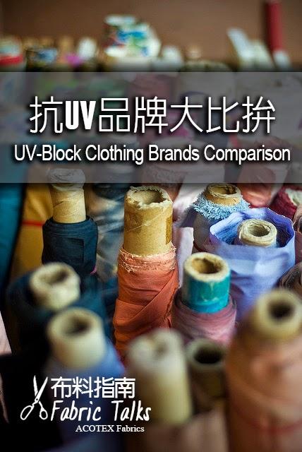 ACOTEX布料指南: 抗UV品牌大比拚