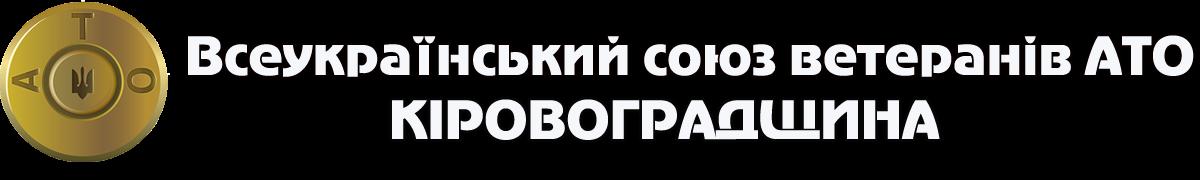 Всеукраїнський союз ветеранів АТО - Кіровоградщина