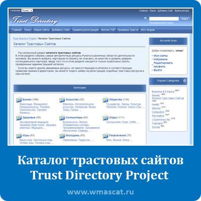 Каталог трастовых сайтов TDP