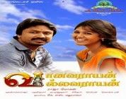 Vanavarayan Vallavarayan 2014 Tamil Movie Watch Online
