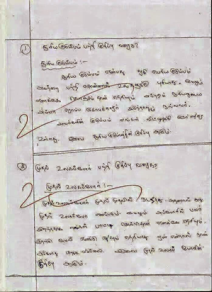 Funny Tamil Answer Sheet