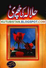 Halala Ki Churi