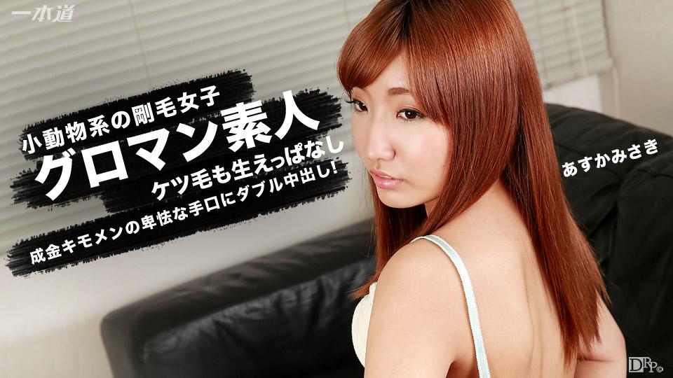 Super teen super-sharp hot porn make love 072515 122 Asuka Misaki