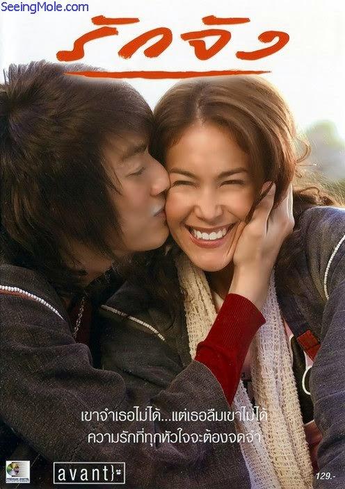 รักจัง The Memory (2549)