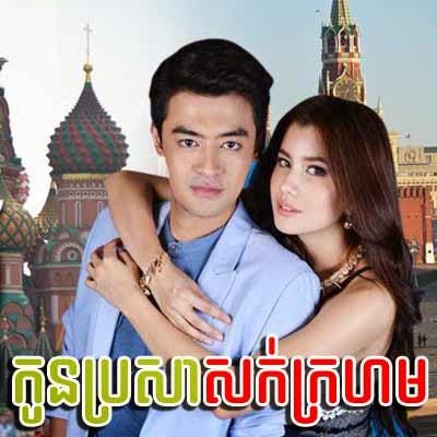 [ Movies ] Kon Brosa Sok Krahom - Khmer Movies, Thai - Khmer, Series Movies