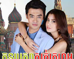 [ Movies ] Kon Brosa Sok Krahom - Khmer Movies, Thai - Khmer, Series Movies