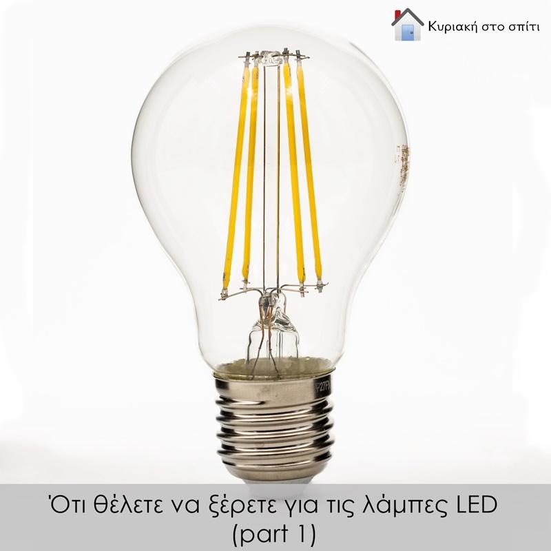 Ότι θέλετε να ξέρετε για τις λάμπες LED (part 1)
