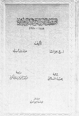 كتاب أوروبا في القرن التاسع عشر والعشرين - أ.ج.جرانت وهارولد تمبرلي