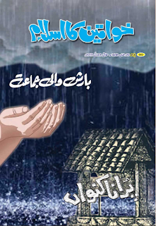 Khawateen ka islam 08 July 2015, islamic rislaay for women, SISTERS Magazine, Daily islam Magazines, islamic magazine cover design, Khawateen ka islam, islamic Magazines,