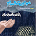 khawteen ka islam 643 latest Edition Read Online