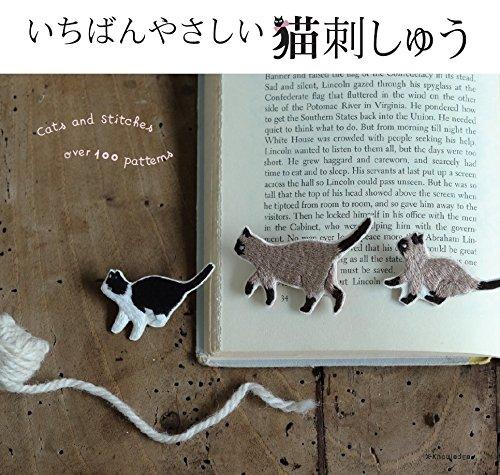 『いちばんやさしい猫刺しゅう』(エクスナレッジ)