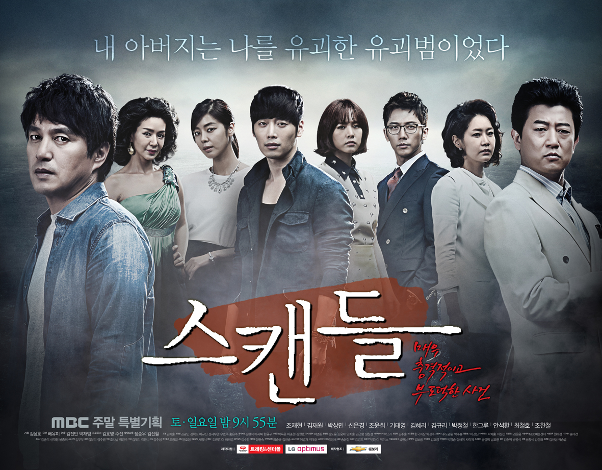 Scandal A Shocking and Wrongful Incident Episode 8