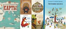 Список детских книг #1