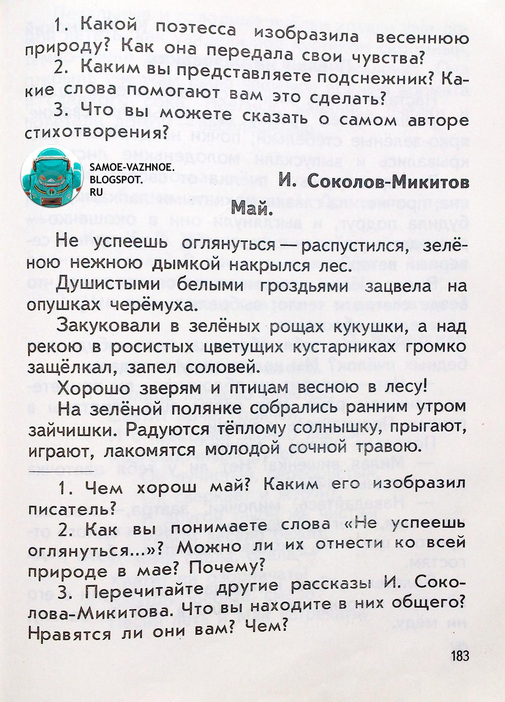 Советский школьный учебник читать онлайн. Школьный учебник СССР скан читать онлайн