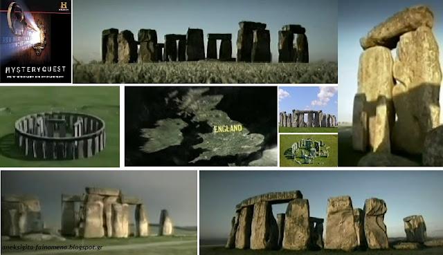 Mysteryquest Stonehenge (Ντοκιμαντέρ)
