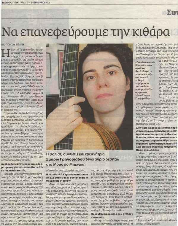 Eleftherotypia 2009-about Smaro Gregoriadou-Kertsopoulos aesthetics