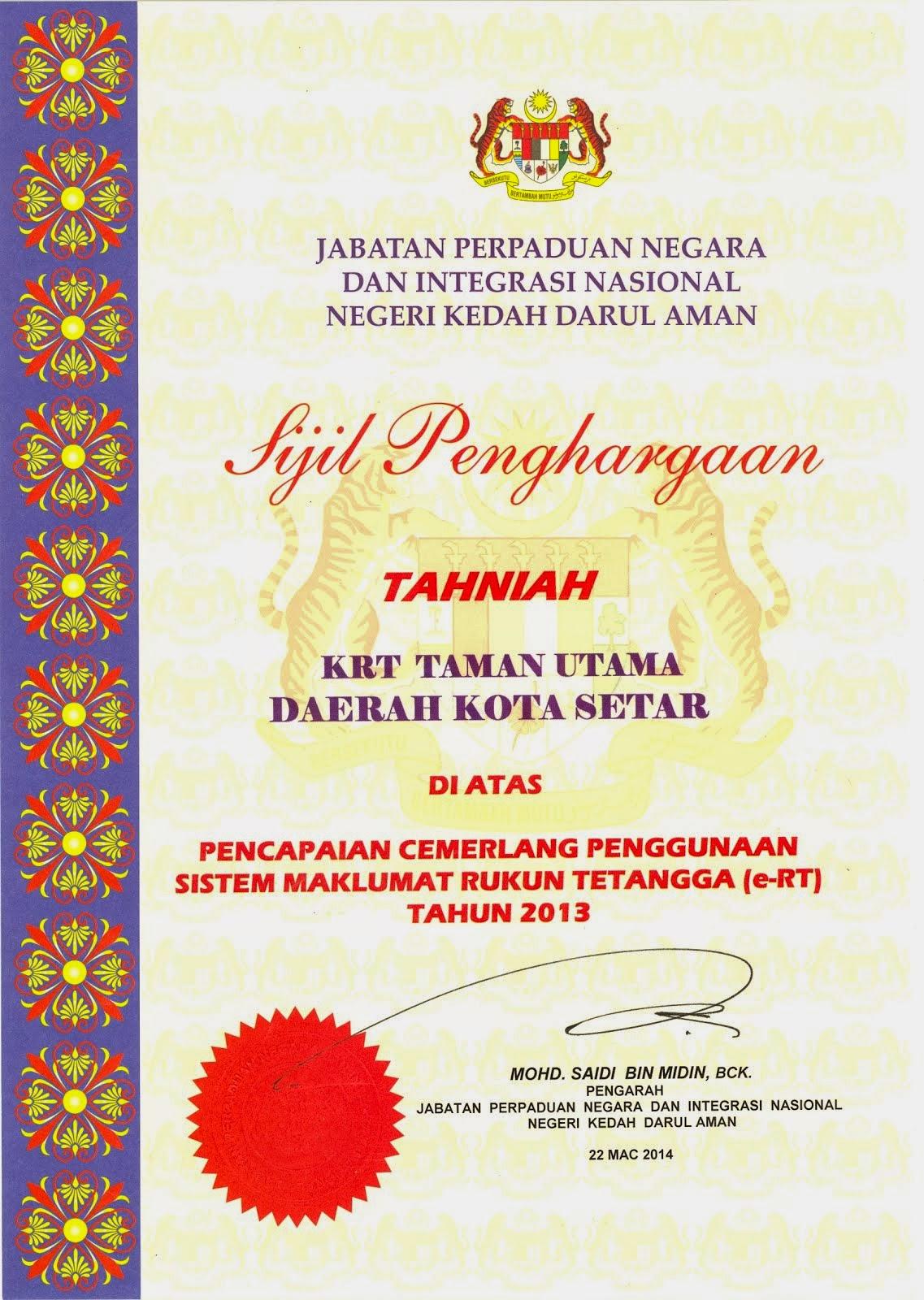 Anugerah Sistem Penyimpanan Maklumat e-RT