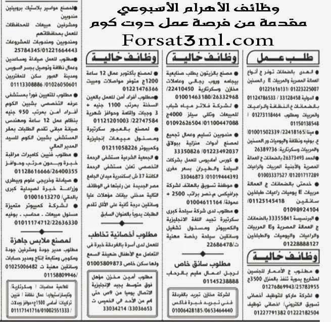 وظائف الاهرام الجمعة 25/4/2014