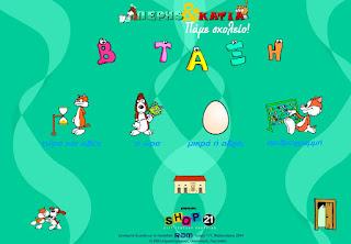 http://1dim-an-liosion.att.sch.gr/wp-content/uploads/2011/05/ramkid_100_best_games/menu1.swf