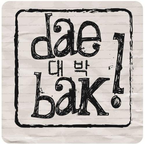 how to write daebak in korean