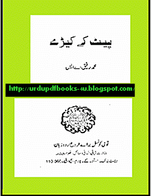 Pet Ke Keedey (Stomach Bugs) urdu pdf