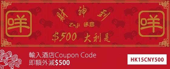 Zuji 訂酒店【$500大利是】Coupon Code,只限首100張訂單。