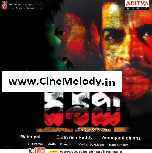 Dashami Telugu Mp3 Songs Free  Download -2012