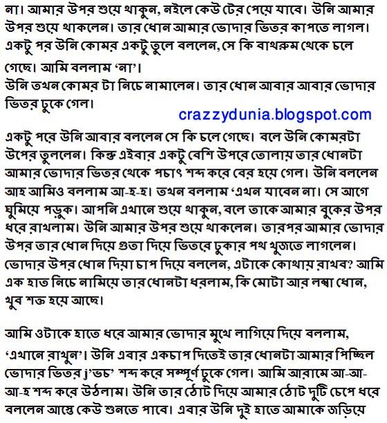 Bengali hot story