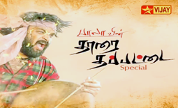 Watch Tharai Thappattai Special 15-01-2016 Vijay Tv 15th January 2016 Pongal Special Program Sirappu Nigalchigal Full Show Youtube HD Watch Online Free Download