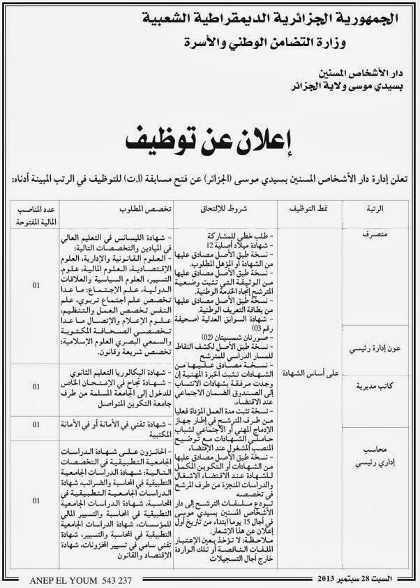 اعلان مسابقة توظيف في دار المسنين بسيدي موسى ولاية الجزائر سبتمبر 2013 02.jpg