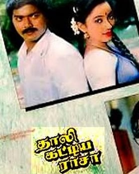 Watch Thaali Kattiya Raasa (1992) Tamil Movie Online