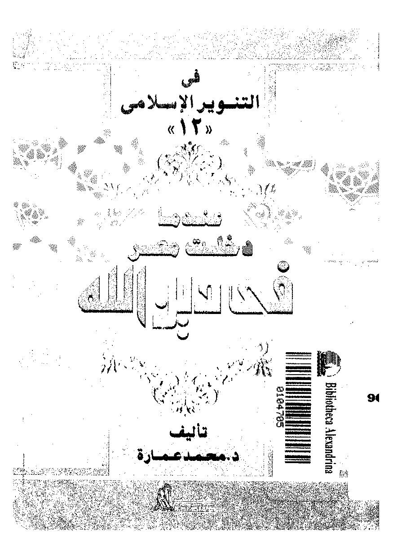 عندما دخلت مصر في دين الله - محمد عمارة pdf