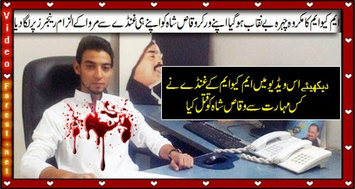Who is the real killer of MQM activist Waqas Shah, check this Exclusive Media Footage