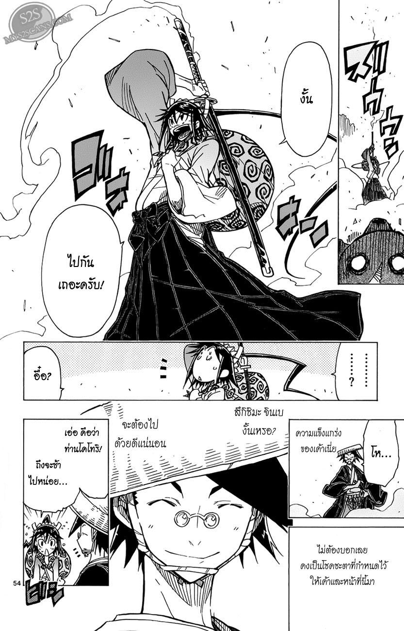 Joujuu Senjin!! Mushibugyo 1 TH ไปล่ะนะ!  หน้า 53